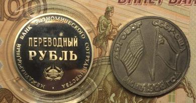 Запуск переводного рубля