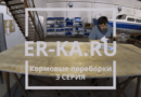 Видеоотчёт о строительстве яхты. 3 серия