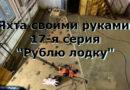 Яхта своими руками #17 Рублю лодку рубанком